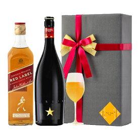 おしゃれ ラッピング 無料 お酒ギフトイネディット ジョニーウォーカー レッド 2本セット 高級 ビール 金賞 ウイスキー 飲み比べ プレゼント バースデー 贈答品 開店祝い #gift133R alc