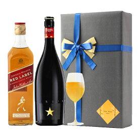 おしゃれ ラッピング 無料 お酒ギフトイネディット ジョニーウォーカー レッド 2本セット 高級 ビール 金賞 ウイスキー 飲み比べ プレゼント バースデー 贈答品 開店祝い #gift134B alc