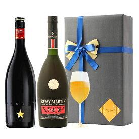X'mas クリスマス プレゼント ラッピング おしゃれ お酒 ギフトイネディット レミーマルタン VSOP 2本セット 高級 ビール 金賞 飲み比べ ブランデー #gift154B alc