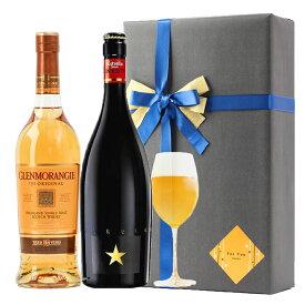 父の日 プレゼント ラッピング お酒 おしゃれ ギフトイネディット グレンモーレンジ 10年 2本セット 高級 ビール 金賞 ウイスキー 飲み比べ #gift46B alc