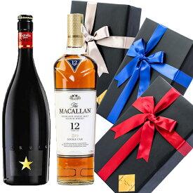 父の日 プレゼント ラッピング お酒 おしゃれ ギフトイネディット マッカラン 12年 ダブルカスク 2本セット 高級 ビール 金賞 ウイスキー 飲み比べ #giftw186 alc