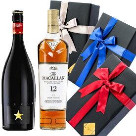 父の日 プレゼント ラッピング お酒 おしゃれ ギフトイネディット マッカラン 12年 シェリーカスク 2本セット 高級 ビール 金賞 ウイスキー 飲み比べ #giftw187 alc