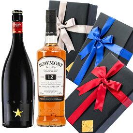 父の日 プレゼント ラッピング お酒 おしゃれ ギフトイネディット ボウモア 12年 2本セット 高級 ビール 金賞 ウイスキー 飲み比べ #giftw192 alc