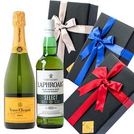 父の日 プレゼント ラッピング お酒 おしゃれ ギフトヴーヴ クリコ ブリュット / ラフロイグ セレクト 2本セット シャンパン ウイスキー 飲み比べ #giftw210 alc
