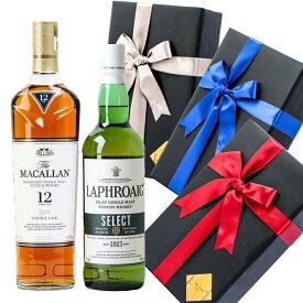 父の日 プレゼント ラッピング お酒 おしゃれ ギフトマッカラン 12年 ダブル カスク / ラフロイグ セレクト 2本セット ウイスキー 飲み比べ #giftw368 alc