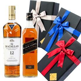 父の日 プレゼント ラッピング お酒 おしゃれ ギフトマッカラン 12年 ダブル カスク / ジョニーウォーカー ブラックラベル 12年 2本セット ウイスキー 飲み比べ #giftw371 alc
