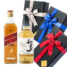 敬老の日 プレゼント ラッピング お酒 おしゃれ ギフトジョニーウォーカー レッドラベル / 知多 高級 ウイスキー 2本セット ウイスキー 飲み比べ #giftw422 alc