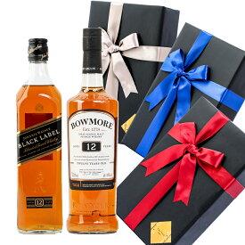 敬老の日 プレゼント ラッピング お酒 おしゃれ ギフトジョニーウォーカー ブラックラベル 12年 / ボウモア 12年 2本セット ウイスキー 飲み比べ #giftw439 alc