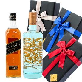 敬老の日 プレゼント ラッピング お酒 おしゃれ ギフトジョニーウォーカー ブラックラベル 12年 / サイレントプール ジン 2本セット ウイスキー スピリッツ 飲み比べ #giftw443 alc