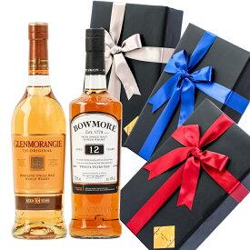 父の日 プレゼント ラッピング お酒 おしゃれ ギフトグレンモーレンジ オリジナル10年 / ボウモア 12年 2本セット ウイスキー 飲み比べ#giftw447 alc