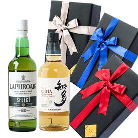 父の日 プレゼント ラッピング お酒 おしゃれ ギフトラフロイグ セレクト / 知多 高級 ウイスキー 2本セット ウイスキー #giftw476 alc