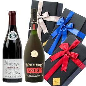 父の日 プレゼント ラッピング お酒 おしゃれ ギフトルイ ラトゥール ブルゴーニュ ピノノワール / レミーマルタン VSOP 2本セット ワイン ウイスキー 飲み比べ赤ワイン #giftw522 alc