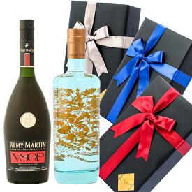 敬老の日 プレゼント ラッピング お酒 おしゃれ ギフトレミーマルタン VSOP / サイレントプール ジン 2本セット ブランデー スピリッツ 飲み比べ #giftw535 alc