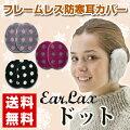 イヤーラックス・フレームレス防寒耳カバー(イヤーマフ)【ドット全3色】