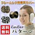 【メール便送料無料】イヤーラックス・フレームレス防寒耳カバー【パターン全3色】