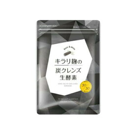 キラリ麹の炭クレンズ生酵素 60粒
