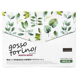 ゴッソトリノ マウスウォッシュ30包
