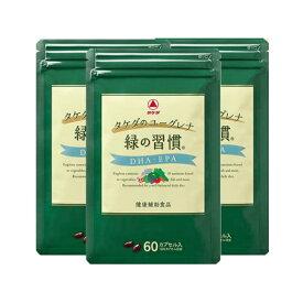 タケダのユーグレナ 緑の習慣 DHA・EPA 3袋