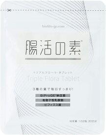 腸活の素 納豆菌 乳酸菌 ビフィズス菌 トリプルフローラ・タブレット 60粒 約1ヶ月