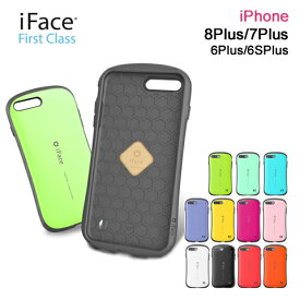 フィット感がいい!iphone7Plus iPhone8Plus ケース 並行輸入正規品 iFace First Class iPhone7Plus ケース iPhone6SPlusケース【送料無料】iphone7 plusケース iFace First Class iPhone6 Plusケース 全11色 iPhone7プラス カバー iPhone6 Plus カバー