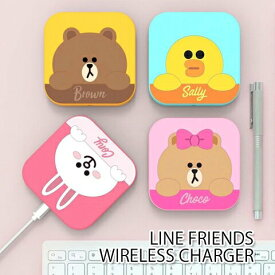 LINE FRIENDS ワイヤレスチャージャ iPhonexs XS Max iPhonexr iPhone8 iphone Galaxy Xperia Android 簡単充電 スリム 【送料無料】 ラインフレンズ 充電器 ワイヤレス Qi 置くだけ充電器 ワイヤレスチャージャー 無線充電