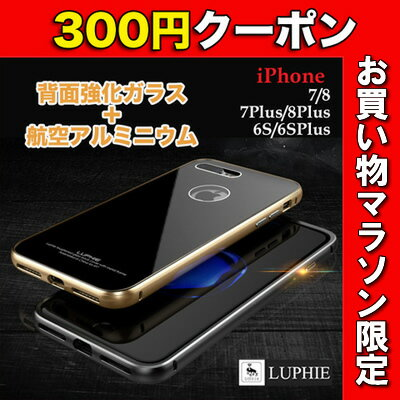 LUPHIE 正規品 iPhone7 iPhone8 iPhone8Plus ケース 背面9H強化ガラス 【保護フィルムプレゼント】 航空アルミ iPhone6s ケース iPhone7Plus ケース Galaxy S7 Edge ケース iPhone6sPlus ケース【送料無料】metal tempered glass ルフィ