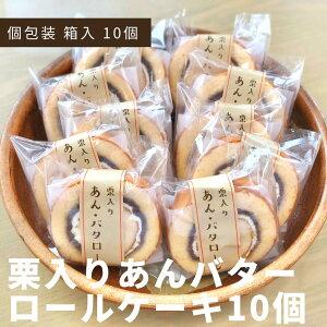 【 栗入りあんバターロール 】10個 ロールケーキ 個包装 送料無料