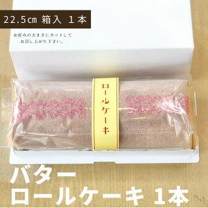 【 バターロールケーキ 】1本 約24cm 送料無料 お取り寄せ