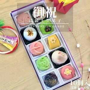 【 お祝 】10個入 高級 上生菓子 練り切り 期間限定 お取り寄せ 個包装 送料無料