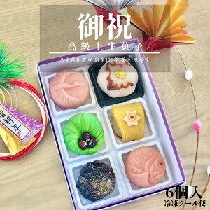 【 お祝 】6個入 高級 上生菓子 練り切り お取り寄せ 個包装 送料無料