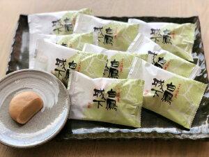 【 白鳳城下 】8個入 ミルク餡 饅頭 個包装 お取り寄せ 送料無料