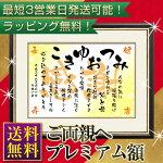 還暦祝い★名前の詩Mサイズ額付(A4)★ラッピング・送料無料