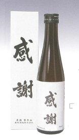 【パーティ】【祝賀会】に清酒【感謝】吟醸 300ml 【ケース売り】(1ケース30本)
