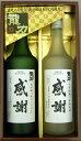 【敬老の日】【記念日】に『龍力』【感謝】のお酒セット米のささやき 大吟醸&長期貯蔵本格米焼酎【送料込】【ラベル文字入れ】