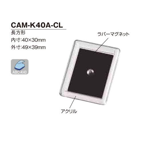 【ハメパチ】自分で作るオリジナル写真入りストラップ 手作りキット 長方形40x30mm マグネット CAM-K40-CL【10個入り】