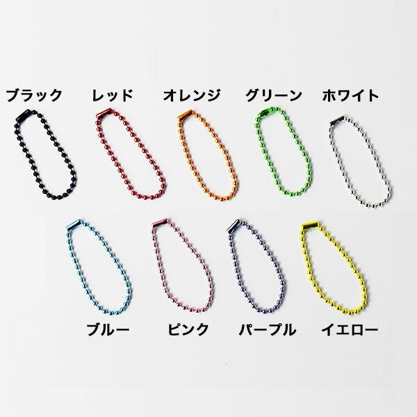 カラーボールチェーン 12cm レッド【1個入り】