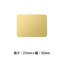 メダル用アルミプレート《27x35》金色 MY-9520G/MY-9620G/MY-9621G/MY-9731G/MY-9621G/MY-9743G/MY-9990G対応