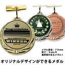 【オリジナルデザインができる】金メダル・銀メダル・銅メダル MY-999 ★直径φ70mm 《27×35》 ★彫刻無料