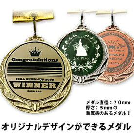 メダル 金 銀 銅 オリジナル 彫刻無料 マラソン 記念品 運動会