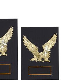 ★ 表彰楯 K-1094D ★高さ140mm《H-2》 プレート彫刻無料