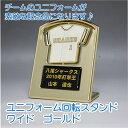 ユニフォーム型回転スタンド:ワイド ゴールド 1個からオリジナルデザインで作れる!【卒団 卒業 記念品】