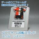 ユニフォーム型回転スタンド:スリム シルバー 1個からオリジナルデザインで作れる!【卒団 卒業 記念品】