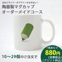 陶器製マグカップオーダーメードコース10〜29個 【プロデザイナーがお手伝い オリジナル 写真 印刷 名入れ メッセージ 卒団 卒業 記念…