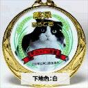 【オリジナルデザインができる】カラーメダルホワイト【金メダル】 ★直径φ70mm 《27×35》 ★彫刻無料