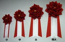 ★ 記念式典・イベント用リボン徽章(記章・胸章)バラ赤 小 来賓用 周年記念 セレモニー 運動会 文化祭