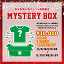 Kinetics 2017 楽天お買い物マラソン限定 MYSTERY BOX (10,000円)【福袋】【期間限定】【数量限定】【送料無料】