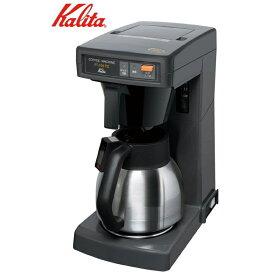【クーポン最大600円OFF!】【送料無料】Kalita(カリタ) 業務用コーヒーマシン ET-550TD 62149 12カップ用 珈琲 コーヒー ドリッパー 保証書付き