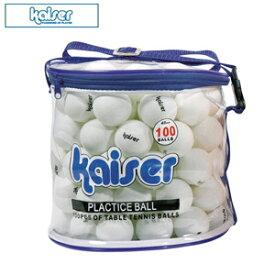 【クーポン最大600円OFF!】あす楽!!【送料無料】KW-252 カイザー(kaiser) 卓球ボール100Pセット 卓球 ピンポン ボール 玉 卓球用