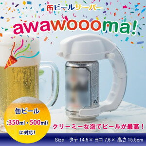 【送料無料】缶ビールサーバー awawoooma! Ki-60182 超音波 クリーミーな泡 350ml 500ml