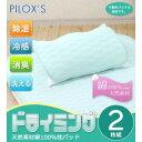 在庫あり!!【送料無料】篠原化学 PILOX'S ドライミング 洗える 除湿&消臭&冷感 天然素材綿100%枕パッド 2枚…